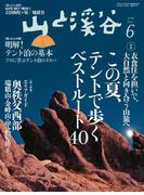 月刊山と溪谷 2016年6月号【デジタル(電子)版】
