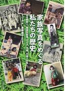 家族写真をめぐる私たちの歴史 在日朝鮮人、被差別部落、アイヌ、沖縄、外国人女性