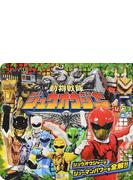 動物戦隊ジュウオウジャーひみつ百科 ジュウオウジャーのジューマンパワーを全解!!