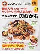 殿堂入りレシピも大公開!クックパッドの大人気おかず108 Part4 ご飯がすすむ!肉おかず編 (FUSOSHA MOOK)