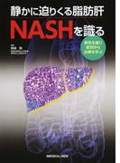 静かに迫りくる脂肪肝NASHを識る 病気を識り症例から治療を学ぶ