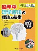 脳卒中理学療法の理論と技術 改訂第2版