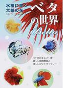 ベタの世界 水槽に咲く大輪の花 (アクアライフの本)
