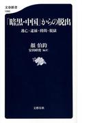 「暗黒・中国」からの脱出 逃亡・逮捕・拷問・脱獄 (文春新書)(文春新書)