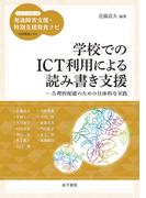 学校でのICT利用による読み書き支援 合理的配慮のための具体的な実践 (ハンディシリーズ発達障害支援・特別支援教育ナビ)