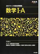 マーク式総合問題集数学Ⅰ・A 2017 (河合塾SERIES)