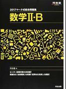 マーク式総合問題集数学Ⅱ・B 2017 (河合塾SERIES)