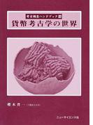 考古調査ハンドブック 15 貨幣考古学の世界
