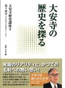 大安寺の歴史を探る (大安寺歴史講座)