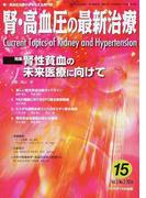 腎・高血圧の最新治療 腎・高血圧治療の今を伝える専門誌 Vol.5No.2(2016) 特集腎性貧血の未来医療に向けて