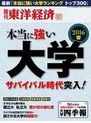 週刊東洋経済臨時増刊『本当に強い大学2016』