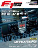 F1速報 2016 Rd04 ロシアGP号(F1速報)