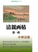 【全1-3セット】清親画帖