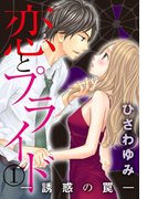 【全1-2セット】恋とプライド-誘惑の罠-(いけない愛恋)