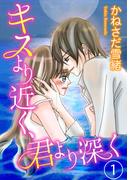 【全1-4セット】キスより近く、君より深く(いけない愛恋)