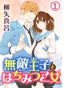 【全1-2セット】無敵王子とはちみつ乙女(いけない愛恋)