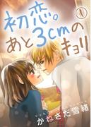 【全1-5セット】初恋。あと3cmのキョリ(いけない愛恋)