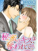 【全1-2セット】秘蜜のキス、奪われて。(いけない愛恋)