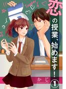【全1-2セット】恋の授業、始めます!(女の子のヒミツ)