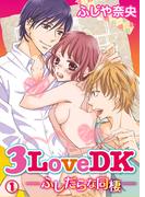 【全1-18セット】3LoveDK-ふしだらな同棲-(いけない愛恋)