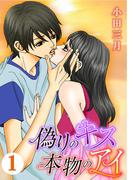 【全1-4セット】偽りのキス 本物のアイ(いけない愛恋)