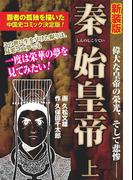 【全1-2セット】【新装版】秦始皇帝