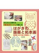 かんたんに彫れる「彩玉ボード」で楽しむはがきの版画と拓本画 絵手紙・はがき絵・年賀状に!