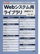 Webシステム用ライブラリ活用ガイド 短いコードを書くだけでプログラムの「使い勝手」が大きく変わる! (I/O BOOKS)