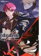 Fate/hollow ataraxia 2 (角川コミックス・エース)(角川コミックス・エース)