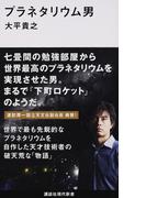 プラネタリウム男 (講談社現代新書)(講談社現代新書)