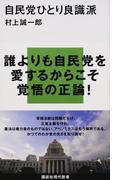 自民党ひとり良識派 (講談社現代新書)(講談社現代新書)