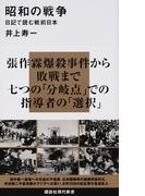 昭和の戦争 日記で読む戦前日本 (講談社現代新書)(講談社現代新書)