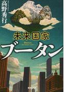 未来国家ブータン (集英社文庫)(集英社文庫)
