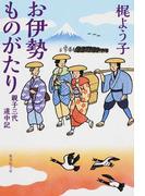 お伊勢ものがたり 親子三代道中記 (集英社文庫)(集英社文庫)