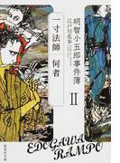 明智小五郎事件簿 2 「一寸法師」「何者」 (集英社文庫)(集英社文庫)