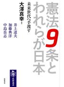 憲法9条とわれらが日本 未来世代へ手渡す