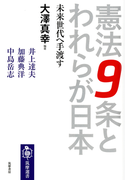 憲法9条とわれらが日本 未来世代へ手渡す (筑摩選書)(筑摩選書)