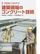 建築現場のコンクリート技術 (プロのノウハウ)