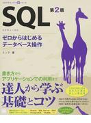 SQL ゼロからはじめるデータベース操作 第2版 (プログラミング学習シリーズ)