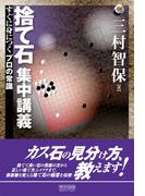 捨て石 集中講義(マイナビ囲碁ブックス)