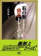 石の形 矯正トレーニング(マイナビ囲碁ブックス)