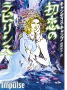 初恋のラビリンス(MIRA文庫)