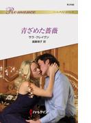 青ざめた薔薇(ハーレクイン・ロマンス)