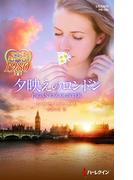 夕映えのロンドン(ハーレクイン・プレゼンツ作家シリーズ別冊)