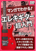 【期間限定価格】マンガでわかる! エレキギター超入門