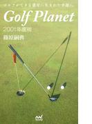 ゴルフプラネット 2001年度版 【全4巻セット】
