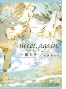 meet, again.(新書館ディアプラス文庫)