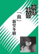 Web小説中公 血 第8回
