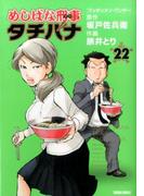 めしばな刑事タチバナ 22 (TOKUMA COMICS)(Tokuma comics)