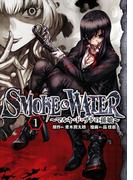 SMOKE&WATER ~マルキ・ド・サドの孫娘~ 1(フラッパーシリーズ)